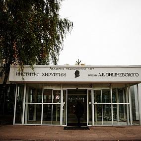 Институт хирургии имени А.В. Вишневского