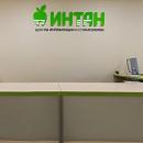 Центр имплантации и стоматологии ИНТАН на Тверской