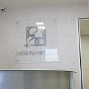 Эксклюзив+, офтальмологическая клиника