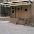 Уральский научно-исследовательский институт охраны материнства и младенчества (УНИИ ОММ)