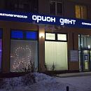 Орион Дент, стоматологическая клиника