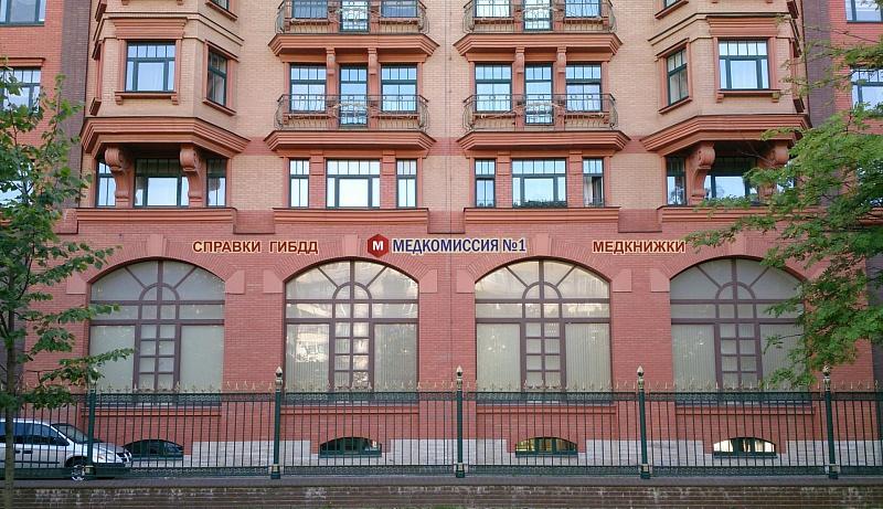 Клиника «Медкомиссия №1» в Жулебино - 1 врач, 6 отзывов ...