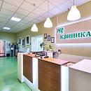 Клиника 1, многопрофильный медицинский центр