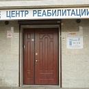 Балтийские Реабилитационные Технологии, реабилитационный центр