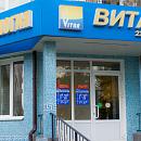 Стоматологическая клиника «Витар»