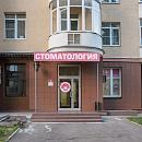 Илатан, сеть семейных стоматологических клиник