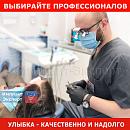 Имплант Эксперт, стоматологическая клиника