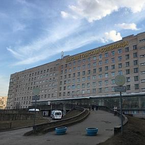СПБ ГБУЗ «Городская больница Cвятой преподобномученицы Елизаветы»