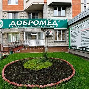 Добромед, сеть клиник