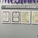 О'Медика, медицинский центр