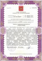 Лицензии и дипломы