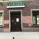 Регина, гинекологическая клиника