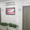 Парацельс, медицинский центр