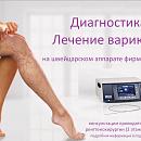 Кабинет врача Волкова А.В. в Покровской Больнице