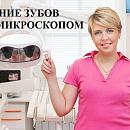 Дентал-мед, стоматологическая клиника