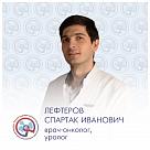 Лефтеров Спартак Иванович, онкоуролог (уролог-онколог) в Санкт-Петербурге - отзывы и запись на приём
