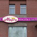 Центр красоты издоровья Марго