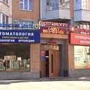 Kremlevka Beauty, клиника эстетической медицины