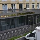 Городская клиническая больница имени А.К. Ерамишанцева (ранее ГКБ №20)