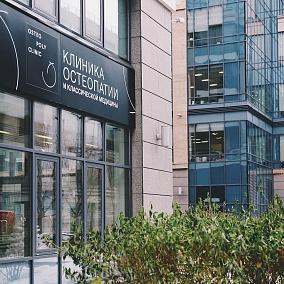 Остеополиклиник, клиника остеопатии и восстановительной медицины