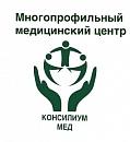 Консилиум Мед, медицинский центр