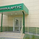 Артус, клиника по лечению суставов и позвоночника