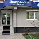 Клиника современной стоматологии «Центродент»