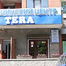 Тера, медицинский центр здоровья и косметологии