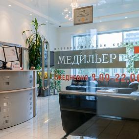 Медильер, многопрофильная клиника