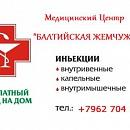 Балтийская жемчужина, медицинский центр
