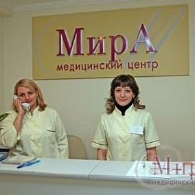 МирА, медицинская клиника