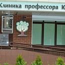 Клиника профессора Юцковской