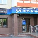 Феличита, стоматологическая клиника