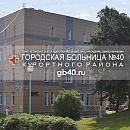 Городская больница № 40