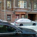 Клиника ЕС, стоматологический центр