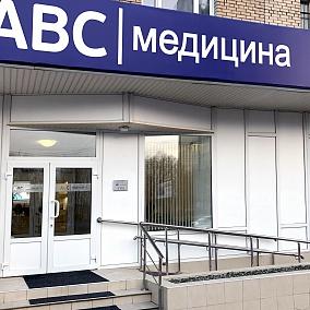 Клиника ABC Медицина на Вернадского