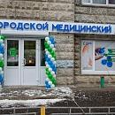 Городской Медицинский Центр, многопрофильная клиника  для взрослых