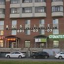 РОССИМЕД (ROSSIMED), многопрофильный медицинский центр