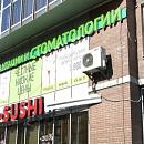 Центр имплантации и стоматологии ИНТАН на Варшавской
