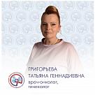 Григорьева Татьяна Геннадьевна, онкогинеколог (гинеколог-онколог) в Санкт-Петербурге - отзывы и запись на приём
