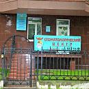 Стоматологический центр г. Пушкина