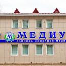 Медиус, клиника семейной медицины на Центральной