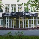 Клиническая больница № 85