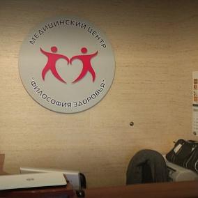 Философия здоровья, медицинский центр