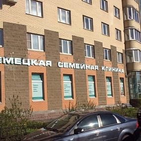 Немецкая семейная клиника, многопрофильные медицинские центры