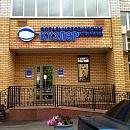 Кузляр, сеть офтальмологических клиник