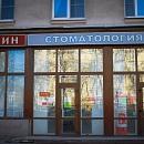 Рубин, сеть стоматологических клиник