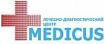 Медикус (Medicus), лечебно-диагностический центр