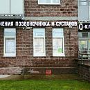 АйКью Клиника на Туристской