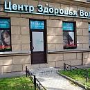 Центр Здоровья Волос, специализированная трихологическая клиника